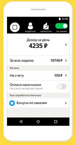 доход на таксометре