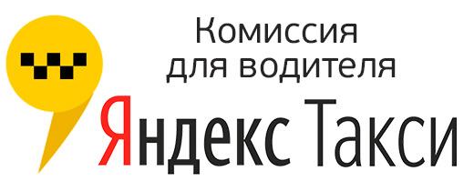 комиссия в яндекс такси