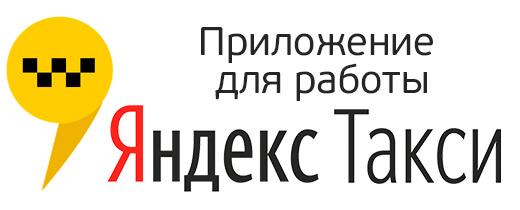 приложение для такси